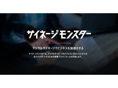 デジタルサイネージの総合プラットフォーム「サイネージモンスター」をローンチ