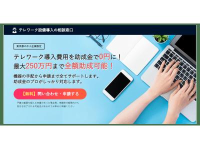 助成金でテレワークをお得に導入!補助金ポータルにて、『東京都テレワーク助成金申請サポートサービス』を開始