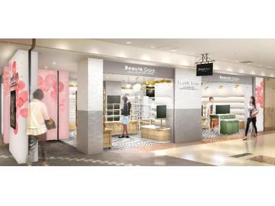 京急百貨店プロデュース!コスメ専門ショップ【ボーテ ガール】が『横浜ポルタ』にオープン!