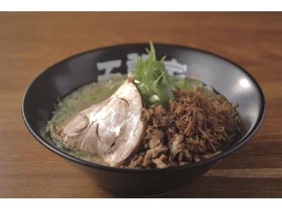 1月23日(水)より【大九州展】開催!麺対決<ラーメンvsちゃんぽん>!