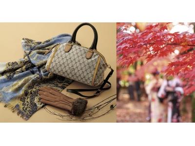 「ことりっぷ」編集部のプロデュースによる「秋の京都プレミアムツアー」や上大岡まんじゅうなど感謝をこめたキャンペーンやお楽しみ袋などを開催します。