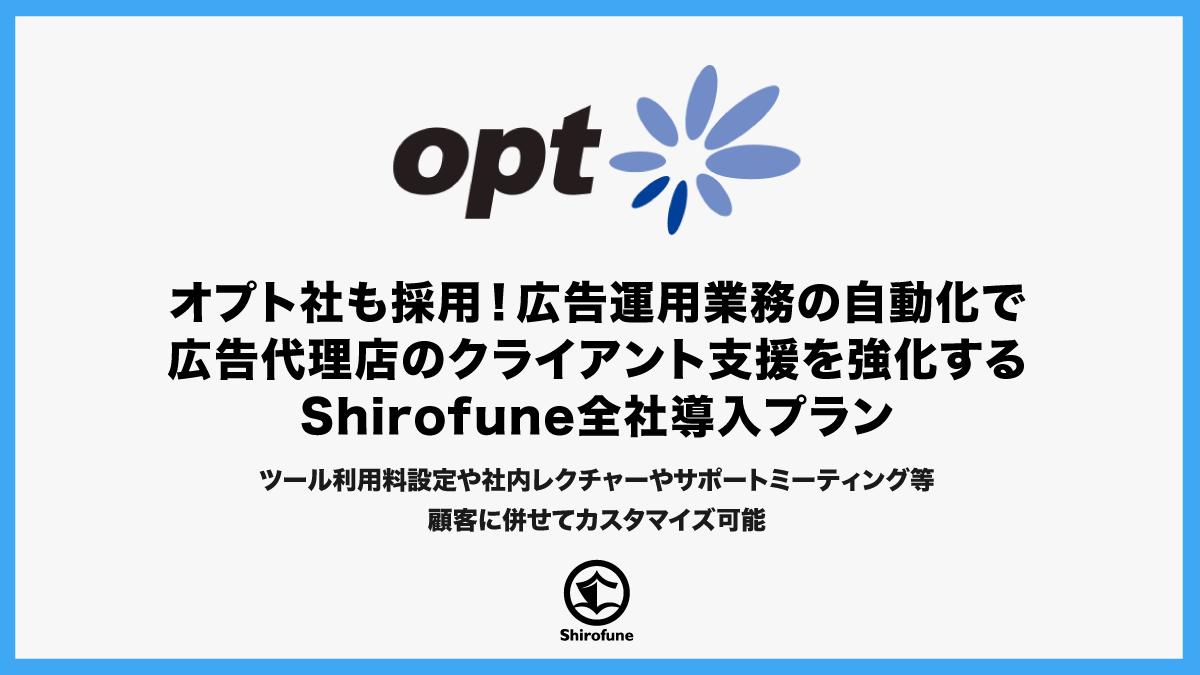 オプト社も採用!広告運用業務の自動化で広告代理店のクライアント支援を強化するShirofune全社導入プランの提供開始