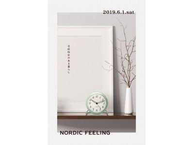 NORDIC FEELINGが北欧をテーマとしたカフェイベントを開催します!ウォッチ・クロックコレクションの他、北欧テイストのメニューや、スウェーデンの手作りお菓子、ノルウェーのビールも並びます。