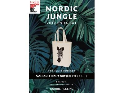 NORDIC FEELING表参道ギャラリーは今年もFASHION'S NIGHT OUTに参加します!今年の表参道店のテーマは「ジャングル」です。