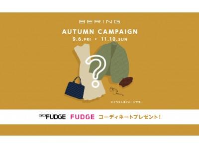 BERING × men's FUDGE・FUDGEの秋のキャンペーンがスタート!期間中、BERINGウォッチをご購入の方に抽選で素敵なプレゼントが当たります。