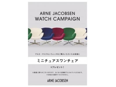 デンマークブランドARNE JACOBSENがウォッチキャンペーンを開催!期間中、ウォッチをご購入の方に先着でミニチュアスワンチェアをプレゼントします。