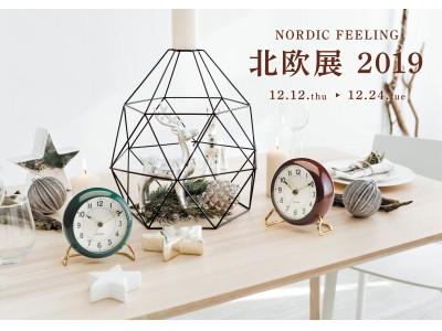 """ジェイアール名古屋タカシマヤの""""北欧展2019""""にNORDIC FEELINGが出店致します。クリスマスプレゼント選びに最適な北欧グッズが盛りだくさんのイベントです。"""