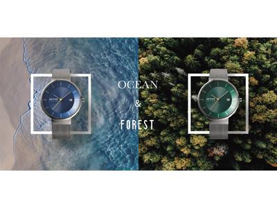 6月5日の「世界環境デー(World Environment Day) 」を記念して、北欧デンマークの腕時計ブランドBERINGが日本限定ソーラーウォッチの予約受付を開始します。