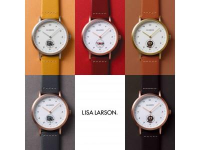 リサ・ラーソンのウォッチコレクションがノルディックフィーリングに登場!人気のミニチュアファブリカがもらえるキャンペーンも実施中!