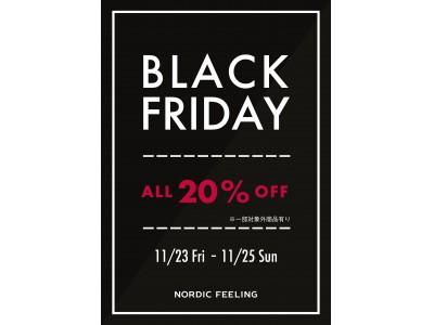 北欧ブランドウォッチの専門店NORDIC FEELINGでは、2018年11月23日(金)よりブラックフライデーセールを3日間限定で実施します!お得にご購入いただけるチャンスを是非お見逃しなく!