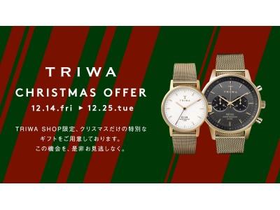 TRIWA(トリワ)がTRIWA SHOP限定のクリスマスキャンペーンを実施します。オンライン限定モデルやスペシャルギフトもご用意しています!
