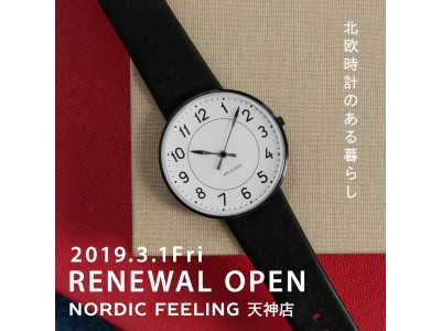 北欧ウォッチ&ジュエリーのセレクトショップNORDIC FEELING(ノルディックフィーリング)天神店がリニューアルオープンします!