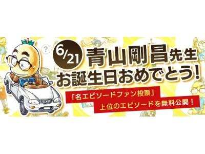 『名探偵コナン公式アプリ』、原作者・青山剛昌先生の誕生日(6月21日)を祝し、プレミアムクラブ会員限定で人気名エピソードを全話無料公開!