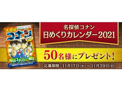 『名探偵コナン公式アプリ』にて、「名探偵コナン日めくりカレンダー2021」を抽選で50名様にプレゼント!