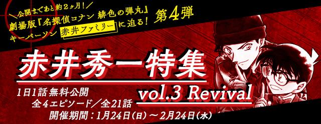 劇場版『名探偵コナン 緋色の弾丸』キーパーソン 赤井ファミリーに迫る!『名探偵コナン公式アプリ』にて、「赤井秀一特集vol.3 Revival」を実施!