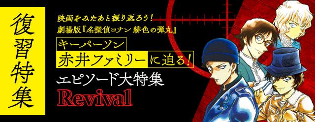 「名探偵コナン公式アプリ」にて、劇場版『名探偵コナン 緋色の弾丸』キーパーソン赤井ファミリーに迫る!復習特集を実施!