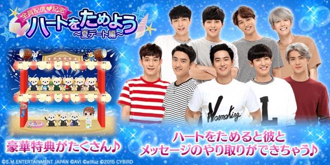 大好評のEXO恋愛シミュレーションゲーム『LOVE PLANET ~EXO with you~』、遂に全メンバーの本編ストーリーを配信!