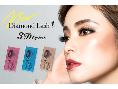 魔法のつけま 「Diamond Lash (ダイヤモンドラッシュ)」ブランド初の『3D EYELASH』シリーズ発売