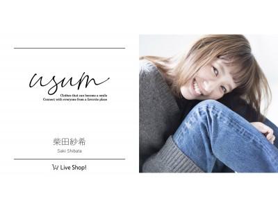 柴田紗希が、ライブコマース「Live Shop!」で新チャンネル「usum」を開設。9月18日21時から韓国買い付けアイテムなどを販売