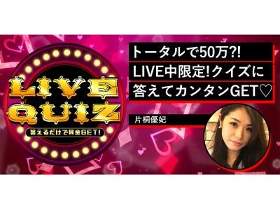クイズに答えて賞金総額50万円を獲得!ライブコマース「Live Shop!」の期間限定企画、1月15日22時から5日間配信。