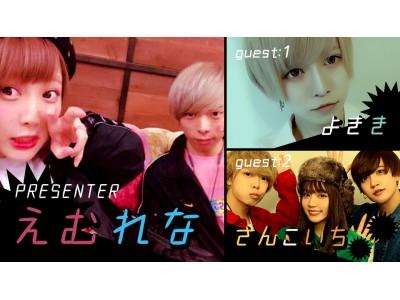 """ゲストに """"よきき"""" と """"さんこいち"""" が出演決定。カップルYouTuber """"えむれな""""による「カップルコンテスト」を、1月21日のリベンジ文化祭で開催"""