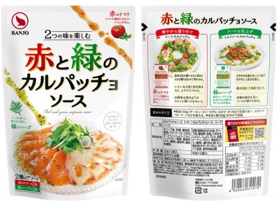 万城食品から人気の2種類のカルパッチョソースがアソートパック「赤と緑のカルパッチョソース」になって新登場!