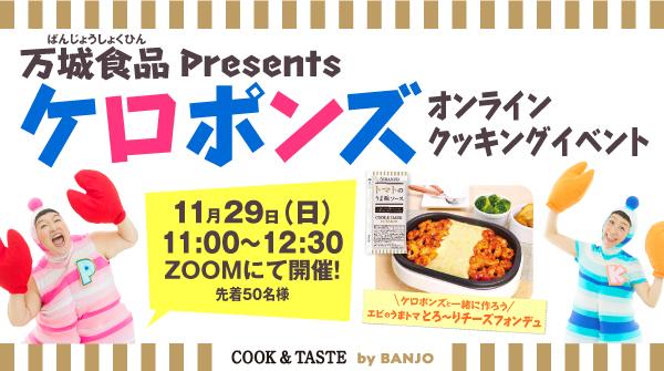 小袋タイプの万能調味料「COOK&TASTE by BANJO」大人気ユニット「ケロポンズ」とのコラボレーションが実現!「万城食品 Presents ケロポンズ オンラインクッキングイベント」開催