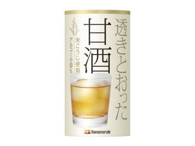 米こうじ甘酒を搾った「透きとおった甘酒」 3月上旬より販売開始
