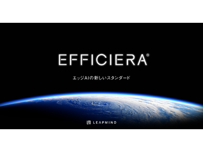 LeapMind、超低消費電力AI推論アクセラレータIP「Efficiera」を商用版として正式提供開始