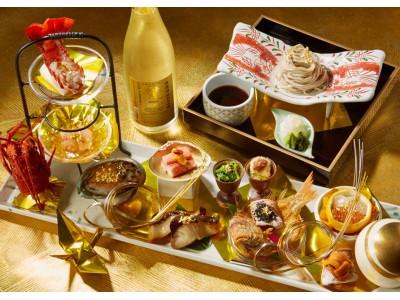 【ザ・プリンス パークタワー東京/東京プリンスホテル】開運カラー「ゴールド(金)」や縁起物の食材を使用したお食事 新春開運フェアを開催