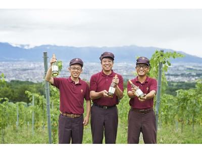 【リーガロイヤルホテル京都】サントリー登美の丘ワイナリー×オールデイダイニング カザ~オンラインで日本のワインをたしなむ~『リモートワイナリーツアー』開催