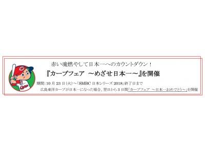 【リーガロイヤルホテル広島】赤い魂燃やして日本一へのカウントダウン!『カープフェア ~めざせ日本一~』を開催