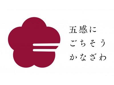 【リーガロイヤルホテル(大阪)】関西圏のホテルで初開催「五感にごちそうかなざわフェア」