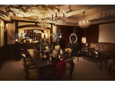 【リーガロイヤルホテル(大阪)】1日1室限定「ロイヤルハロウィン スイート2019」宿泊プラン ~謎めいた主の城で開かれる、秘密のパーティへご招待~