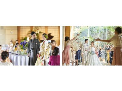 【リーガロイヤルホテル小倉】ふたりの想いを叶える婚礼スタイル3種の新ウエディングプラン