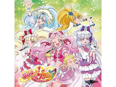 8月22日「HUGっと!プリキュア」後期主題歌シングルCD発売&15周年ライブ追加情報!