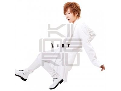 【KIMERU】3/13発売 ミニアルバム『Liar』ジャケット&ミュージックビデオ公開!