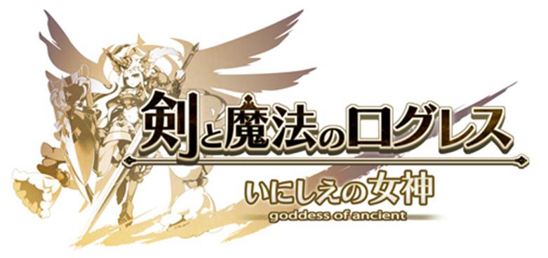 スマホ向け本格オンラインRPG『剣と魔法のログレス いにしえの女神』<アストレア大陸の戦闘をレクチャー!ヒナとビシバシ特訓しよう!>