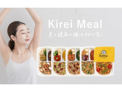 """話題の健康宅食サービス「FIT FOOD HOME」から、腸活サポート食""""キレイミール""""が新登場!"""