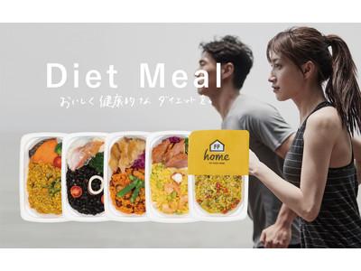 """フィットネス業界で今話題の「FIT FOOD HOME」が、""""ダイエットミール""""を大幅リニューアル!取扱店舗も同時募集!"""