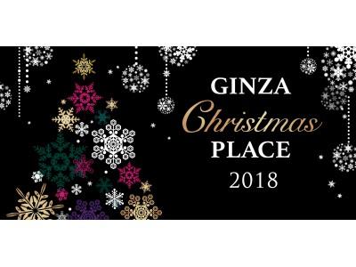 銀座のクリスマスを盛り上げる煌びやかな大人のクリスマス「GINZA Christmas PLACE 2018」開催