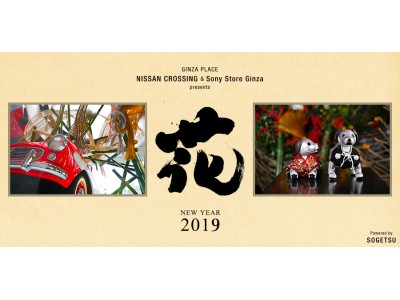 GINZA PLACE×NISSAN CROSSING×Sony Showroom/Sony Store Ginza「New Year 2019 花」Powered by SOGETSU開催
