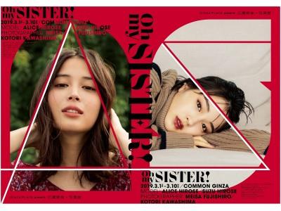 パノラマスペースcommon ginzaリニューアルオープン記念 広瀬アリス、広瀬すずの初の姉妹写真展を3月1日から開催