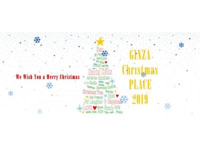 銀座のクリスマスを盛り上げる煌びやかな大人のクリスマス「GINZA Christmas PLACE 2019」開催 2019年11月25日(月)~12月25日(水)