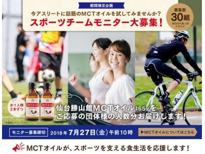 【スポーツチームの方を対象にしたモニターキャンペーン実施中】アスリートに注目されているMCTオイルをチーム全員で無料で試してみるチャンス。2018年7月末まで。