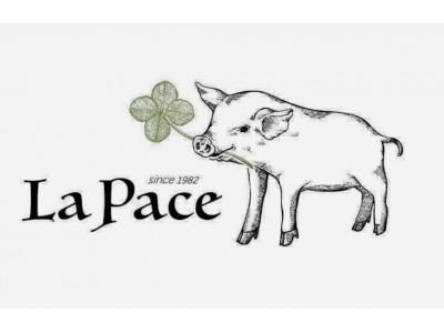 【お歳暮に最適】「仙台勝山館 無添加ソーセージ」の新ブランド「La Pace(ラ・パーチェ)」から、冬ギフトに最適・超有名料理家も絶賛『完全無添加ソーセージ&ベーコンセット』が登場!