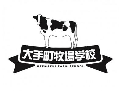 「酪農」と「食」を学ぶ研修プログラム『大手町牧場学校』9月22日 開校