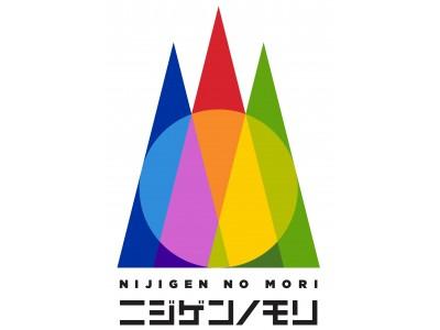 劇団員がアニメパーク「ニジゲンノモリ」の企画・運営に参画 地方創生プロジェクト『劇団ニジゲンノモリ』12月設立
