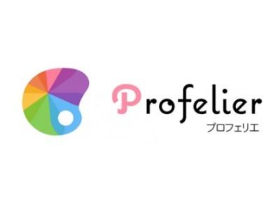 プロフェリエ 各種専門家による「マンツーマン・サービス」 日本橋三越本店『パーソナルショッピングデスク』にて提供