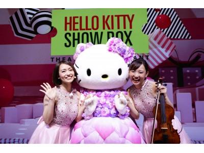 """兵庫県淡路島に歌って踊る""""ハローキティ""""が毎公演登場! 『HELLO KITTY GREETING SHOW』12/1開始"""